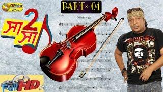 Piano By Fuad Naser Babu | TV Program | Sa 2 Sa | Ayub Bachchu | CD Vision