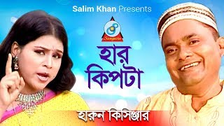 Harun Kisinjar - Har Kipta | হার কিপটা | Bangla Koutuk 2018 | Sangeeta