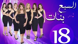 مسلسل السبع بنات الحلقة  | 18 | Sabaa Banat Series Eps
