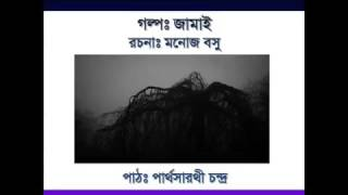 Bengali Audio Story : Jamai
