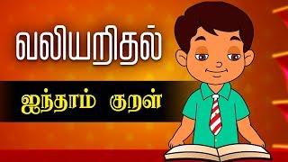வலியறிதல் ஐந்தாம் குறள் (Valiyarithal 5th Kural) | Thirukkural Kathaigal | Tamil Stories for Kids