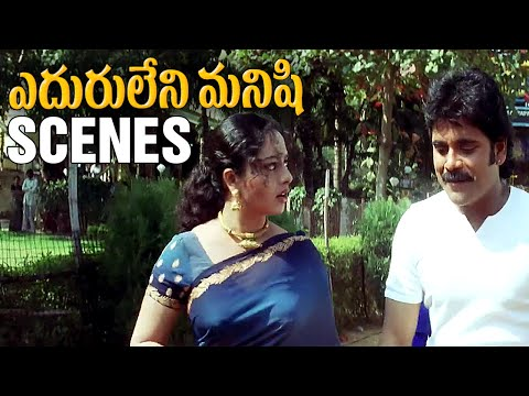 Xxx Mp4 Eduruleni Manishi Movie Scenes Nagarjuna Funny Marriage Proposal To Soundarya Brahmanandam 3gp Sex