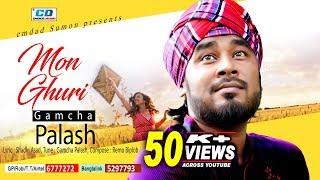 Mon Ghuri   Gamcha Palash   Asad Sadhin   Remo Bilpob   Lyrical Video   Bangla New Song   2017