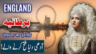 Travel To England | uk | History Documentary in Urdu And Hindi | Spider Tv | برطانیہ کی سیر