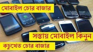 মোবাইল চোর বাজার | সস্তায় মোবাইল কিনুন | Mobile Chor Bazer In Kochukhet,Dhaka By Saiful Express Ltd