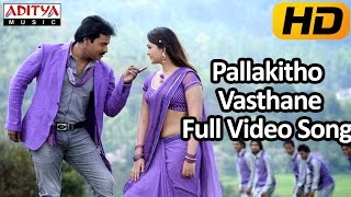 Pallakitho Vasthane Full Video Song || Bhimavaram Bullodu Movie || Sunil, Esther