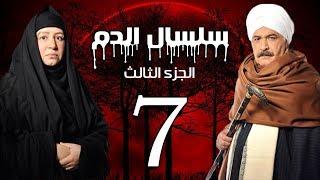 Selsal El Dam Part 3 Eps  | 7 | مسلسل سلسال الدم الجزء الثالث الحلقة