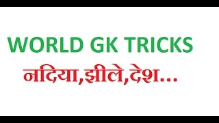 World gk tricks..  Rivers,lake,country