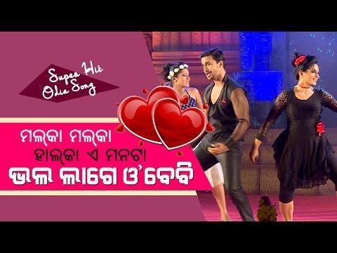 Xxx Mp4 Malka Malka Halka Manata Bhala Lage Oh Baby Odia Song Video 3gp Sex