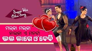 Malka Malka Halka Manata Bhala Lage - Oh Baby - Odia Song - Video