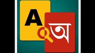 শব্দের অর্থ জানুন Bangla Dictionary-তে || Bangla Dictionary ||