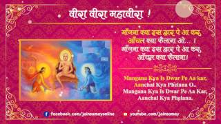 Mahaveer Jayanti Song | Veera Veera Mahaveera - With Lyrics