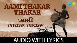 Aami Thakar Thakar With Lyrics | आम्ही ठाकर ठाकर | Ravindra Sathe | Jait Re Jait