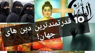 10 قدرتمند ترین دین های جهان