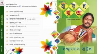 Baul Raja | Laxmandas baul | Bengali Folk Music Album | Audio Jukebox
