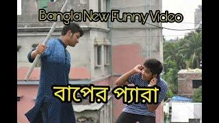 Bangla+New+Funny+Video+%7C+%E0%A6%AC%E0%A6%BE%E0%A6%AA%E0%A7%87%E0%A6%B0+%E0%A6%AA%E0%A7%8D%E0%A6%AF%E0%A6%BE%E0%A6%B0%E0%A6%BE+%7CMysterious+Boyz