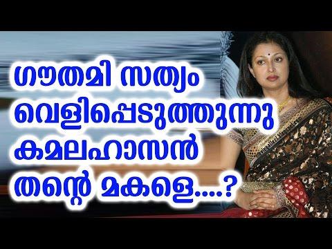 Xxx Mp4 ഗൗതമി സത്യം വെളിപ്പെടുത്തുന്നു കമലഹാസൻ തന്റെ മകളെ Gowthami Revealing Truth 3gp Sex