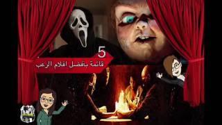 توب 5: افضل افلام الرعب