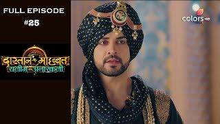Dastaan-E-Mohabbat - 2nd November 2018 - दास्तान-ए-मोहब्बत:सलीम अनारकली  - Full Episode