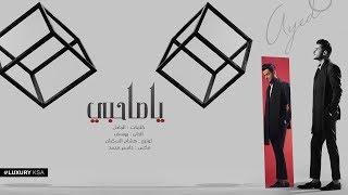 عايض - ياصاحبي (حصرياً) | من ألبوم ثمان آلام 2018