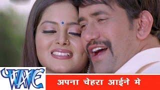 अपना चेहरा आईने में Aapna Chehra Aayine Me - Dinesh Lal Nirahua - Bhojpuri Hot Songs 2015