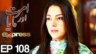 Amrit Aur Maya - Episode 108 uploaded on 25-08-2017 3827 views