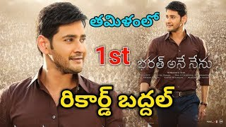 Mahesh Babu Bharat Ane Nenu Movie Tamil Nadu Record