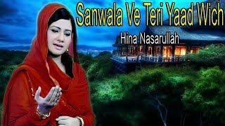 """Sanwala Ve Teri Yaad Wich"" | Show | | Hina Nasarullah | Sad Song"