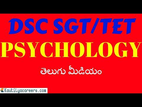 TET/DSC Psychology Telugu Medium