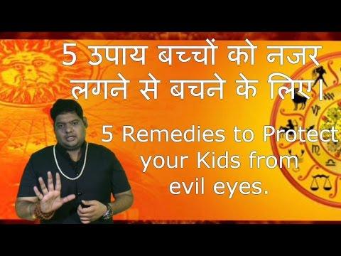nazar lagna ke upay (5 उपाय बच्चों को नजर लगने से बचने के लिए।)