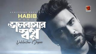 Valobashar Shopno   Bangla Song 2017   by Habib Wahid   Tumi Shandhar O Megho Mala   ☢☢ EXCLUSIVE ☢☢