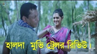 Haldaa (2017) | Official Trailer | Mosharraf Karim | halda bangla movie trailer ! fan made review