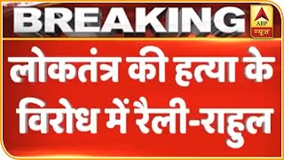 'Bharat Bachao Rally' से पहले Rahul Gandhi ने किया ये ट्वीट | ABP News Hindi