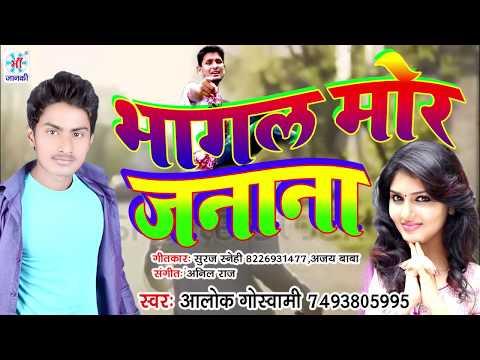 Xxx Mp4 लो आ गया Alok Goswami का 2019 का 1000 हिट BHojpuri ऑरकेस्ट्रा Dj गाना भागल मोर जनाना Hit 3gp Sex