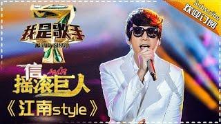 信《江南style》— 我是歌手4第5期单曲纯享 I Am A Singer 4【湖南卫视官方版】
