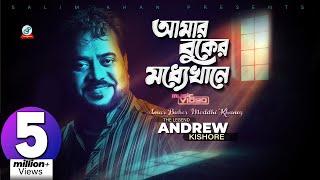 Amar Buker Moddhe Khane (আমার বুকের মধ্যে খানে) by Andrew Kishore