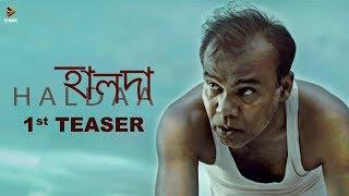 Haldaa | 1st Teaser | Fazlur Rahman Babu | Mosharraf Karim | Tisha | Zahid Hasan | Tauquir Ahmed