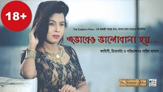 Bangla Natok 2017 | Evabeo Valobasha Hoy... | Bangla Eid Natok 2017 | New Romantic Telefilm | HD