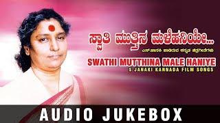 S Janaki Kannada Hit Songs - Swathi Mutthina Male Haniye Jukebox   Kannada Old Super Hit Songs