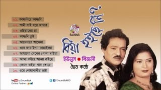 Younus, Bijli - Biya Hoiche Ni