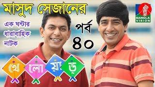 kheloar-খেলোয়াড় | Part-40 | Chanchal | Moutushi | Ezaz | Bangla Natok 2018 | Banglavision Drama