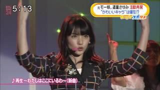 Michishige Sayumi SAYUMINGLANDOLL ~ COTTON CLUB Day 1 (2017/03/19)