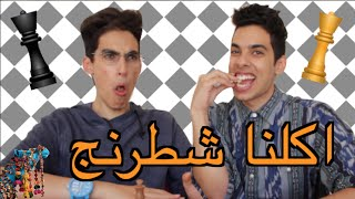 اكلنا شطرنج!!!