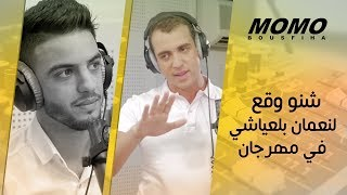 Nouamane Belaiachi avec Momo -  شنو وقع لنعمان بلعياشي في مهرجان بعد ما خرج أغنية جديدة