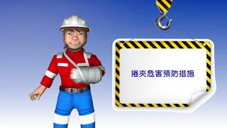 3職業災害宣導短片-夾捲篇