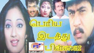 Action King Arjun In- Periya Idathu Pillai-Kanaka,Goundamani,Senthil,Super Hit Tamil Full Movie