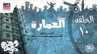 حصريا المسلسل الاذاعي العمارة - الحلقة العاشرة