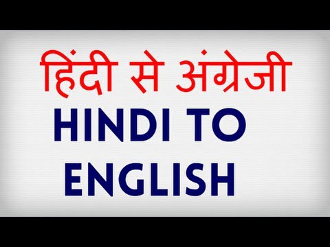 How to Translate Hindi to English online? Hindi se angrezi online anuvaad kaise kare? Hindi video