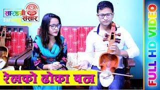 रेलको ढोका बन | Live song By Pratima Bishwakarma & Kamal Kumar BK