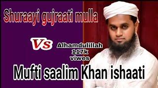 Ek Shurai Gujrati Mulla se Mufti Saalim Khan Ishaati ki Baat cheet #FIRQE_SHURA